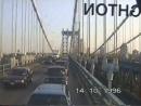 Нью-Йорк 1996