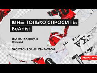 МТС | Мне Только Спросить: Be Artist | Выставка Юрия Рыбчинского «Новый реализм в Российской фотографии»