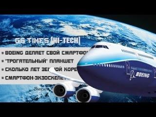 GS Times [HI-TECH] #3. Сколько лет нашей планете? (новости высоких технологий)