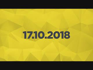 Игровые новости 17.10.2018