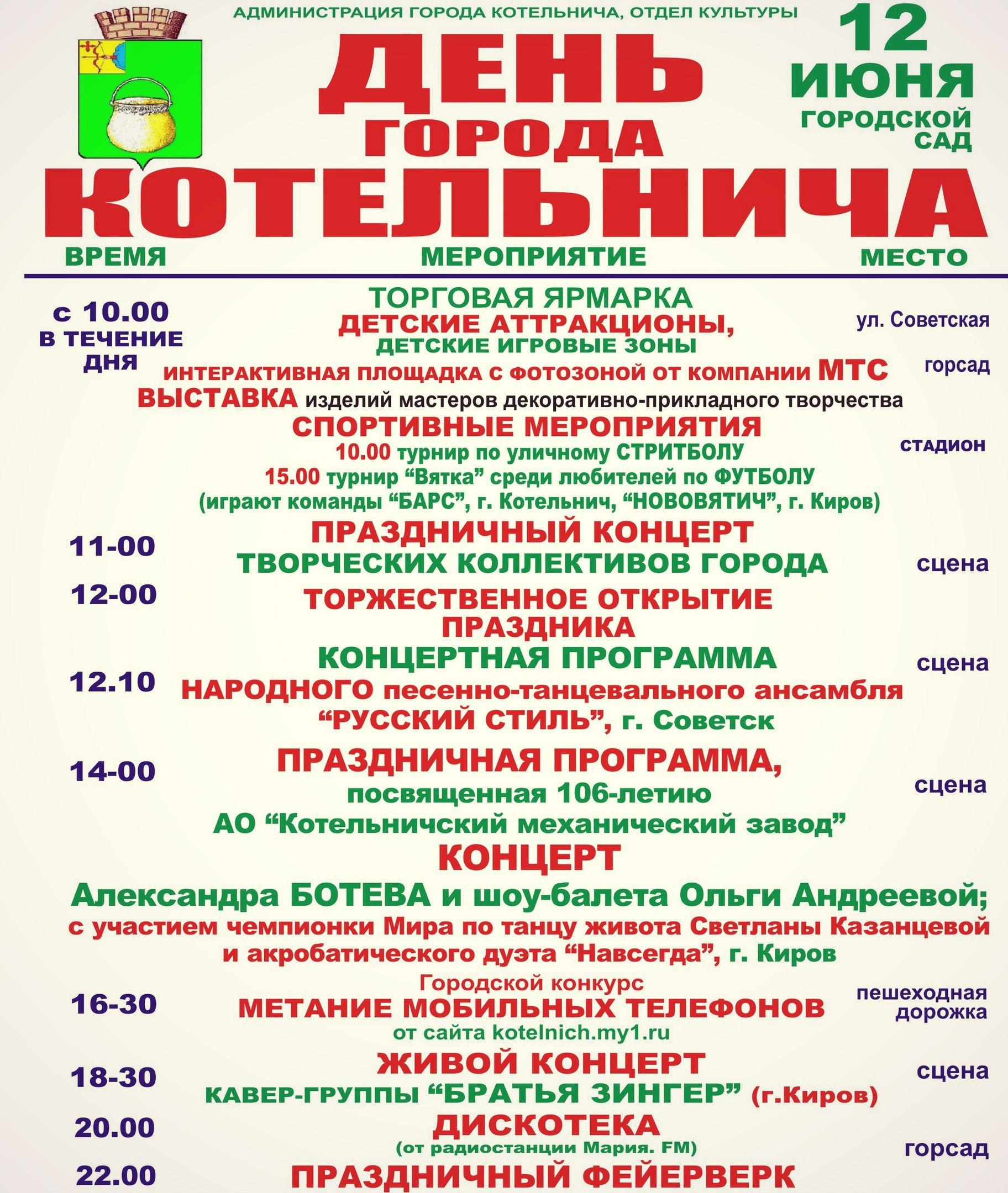 Программа Дня города