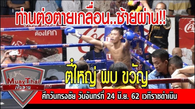 ตี๋ใหญ่ รัตนภานุ พบ ขวัญ เข้มมวยไทยยิมส์, 24.06.19, Раджадамнерн