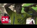 На украинского футболиста устроили травлю за отданную честь - Россия 24