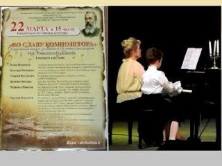 Н.А.Римский-Корсаков - 170 лет со дня рождения. Торжественный концерт в Тихвине 22 марта 2014 г.