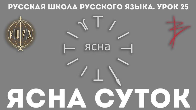 Русская Школа Русского Языка Урок 25 ЯСНА СУТОК часть 3 Виталий Сундаков