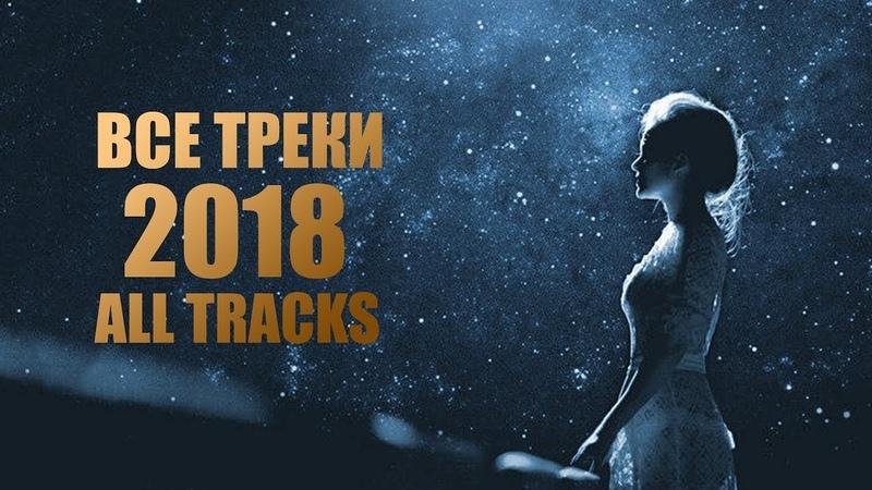 Это Потрясающе 1 ЧАС Безумно Мощная и Красивая Музыка Все Треки 2018