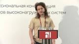 В поисках идеальной сети, или зачем нужна еще одна SDN Андрей Королев (Ионика)