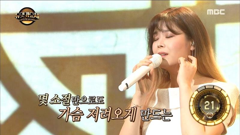 [Duet song festival] 듀엣가요제- Lyn Kim Inhye, 'Fate' 20170303