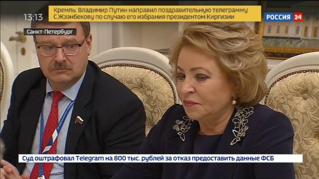 Новости на Россия 24 • Валентина Матвиенко планирует организовать встречу парламентариев Южной и Северной Кореи