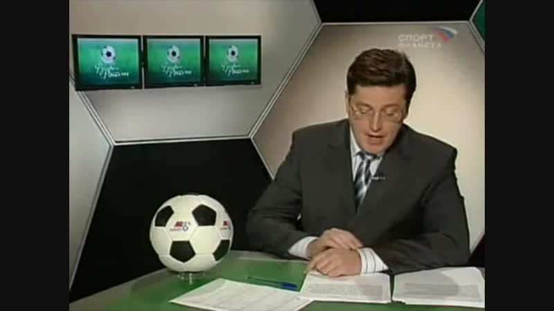 2005.07.04 Футбол России