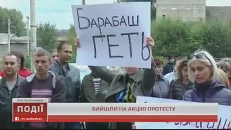 Представники Костянтинівської профспілки працівників освіти та батьки вихованців дитячого садка «Усмішка» вийшли сьогодні до вик