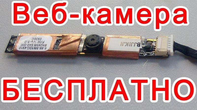 Не выбрасывайте старый ноутбук или как подключить веб-камеру от ноутбука к USB yt ds,hfcsdfqnt cnfhsq yjen,er bkb rfr gjlrk.xbnm