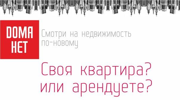 продажа недвижимости в москве