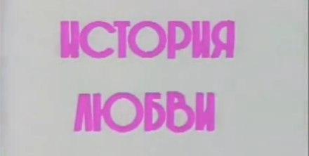 Валентина Леонтьева. История любви (1-й канал Останкино, 18.11.19...
