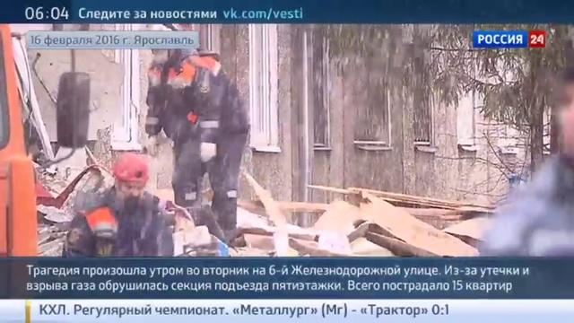 Новости на Россия 24 • В Ярославской области начался трехдневный траур по погибшим в результате взрыва газа