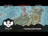 D&ampD Day20 - Гробница Аннигиляции #12