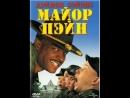 Майор Пэйн 1995 комедия