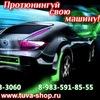 Авто тюнинг светящийся в темноте 17 rus!!!