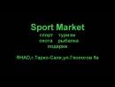 ФИТОНЯШКИ Sport Market г. Тарко-Сале