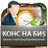 КОНС НА БИ$ |Бизнес-клуб предпринимателей