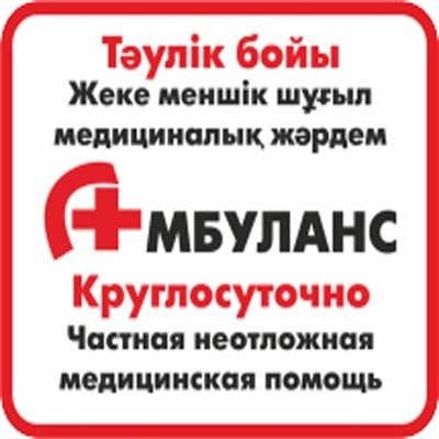 Ambulance Almaty, 3 июня 1989, Кривой Рог, id204878200