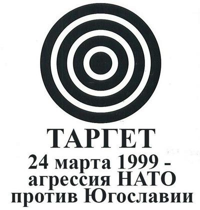 В-Контакте С-Сербией