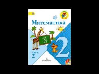 Математика 2 класс. Рабочая тетрадь. Часть 2. Страница 20, 21 - домашнее задание
