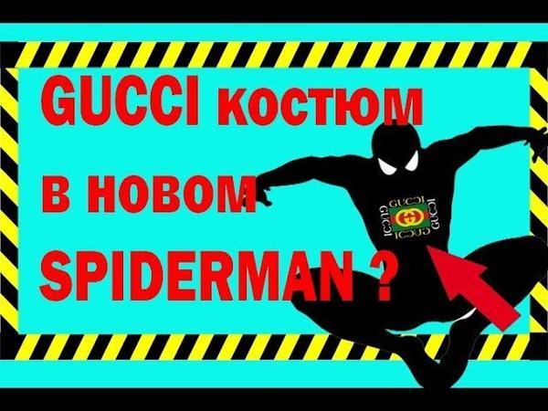 🔴Три лучших костюма для нового Spider-Man PS4 ! Секретный гуччи костюм?
