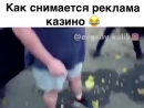 Kak_snimajut_reklamu_Kazino)-spaces