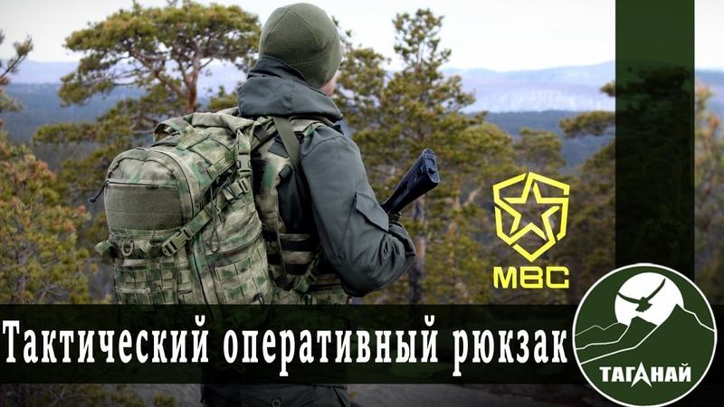Тактический оперативный рюкзак ТОР от МВС Рюкзак мечты найден