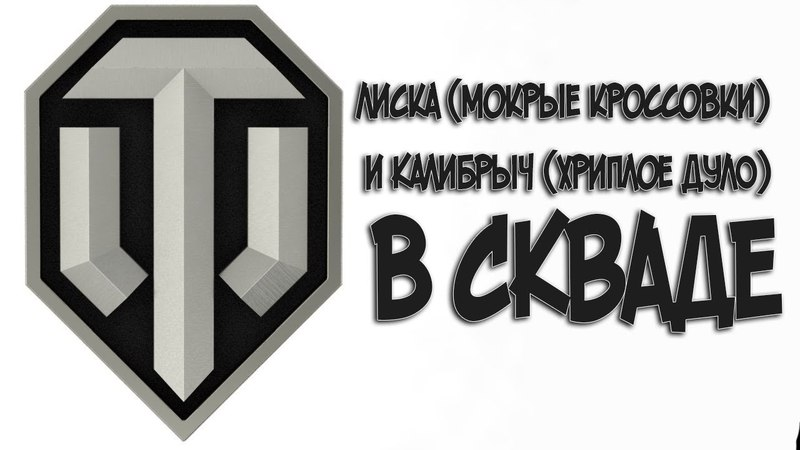 World of Tanks Лиска мокрые кроссовки и Калибрыч хриплое дуло в СКВАДЕ