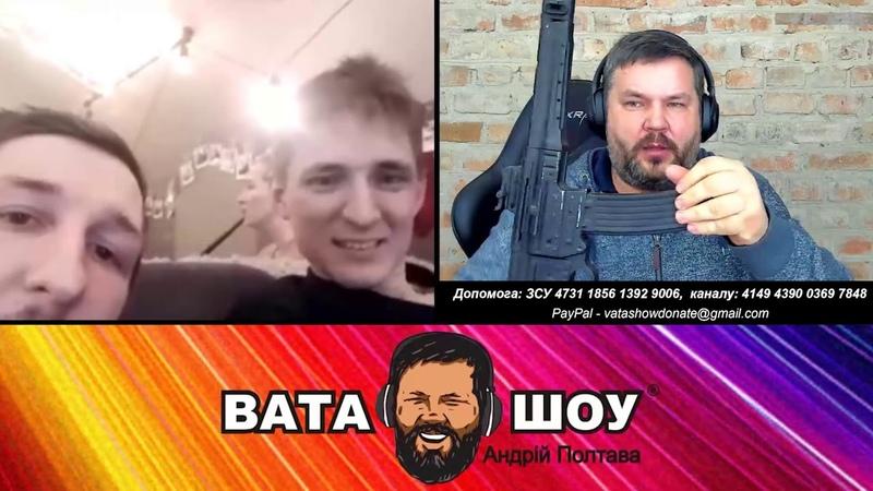 Калашников же наш ВАТА ШОУ Андрей Полтава