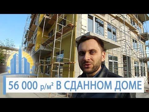 САМАЯ НИЗКАЯ ЦЕНА В ГОТОВОМ ДОМЕ! Квартира от 56 000 руб/м!! Недвижимость Сочи АН Город Мечты