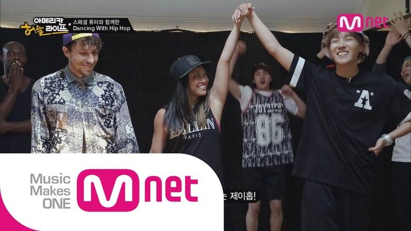 ENG sub Mnet BTS의 아메리칸허슬라이프 Ep 03 방탄소년단 정국 이홉 vs 미국힙합댄서 본격 댄스배틀