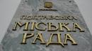 У Полтаві відкликана депутат міськради провела засідання виконкому