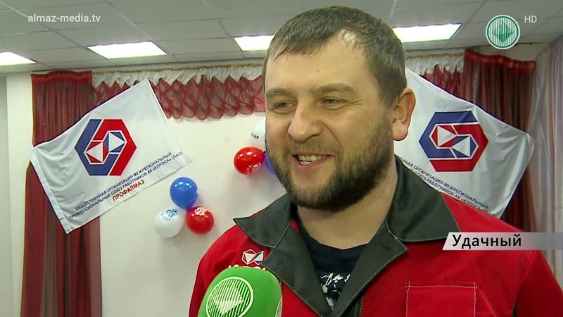 В Удачном прошел конкурс профмастерства
