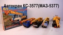 МАЗ-5337 Автокран КС-3577 Автомобиль в деталях