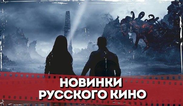 Подборка из самых новых российских фильмов.