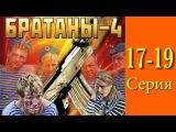 Братаны 4 сезон 17-18-19 серия (2014) Сериал,боевик,фильм,кино