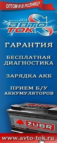 Авто Ток, 1 января 1993, Стерлитамак, id217459571