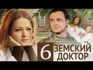 Земский доктор 6 серия (2010) Сериал Мелодрама (1 сезон)