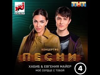 ХАБИБ & ЕВГЕНИЯ МАЙЕР - МОЕ СЕРДЦЕ С ТОБОЙ