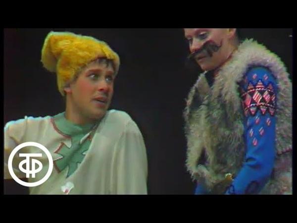 Ирина Муравьева и Александр Бордуков в спектакле Сказка о четырех близнецах 1973