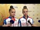 Дина и Арина Аверины: «Каждый день настраиваемся показывать свой максимум!»