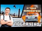 Лучший автосервис   ПОТРАЧЕНО