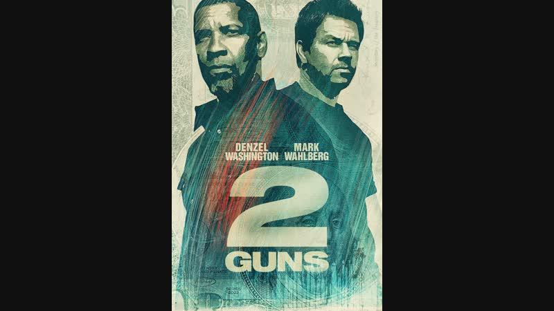 16Два ствола/2 Guns(2013г)трейлер