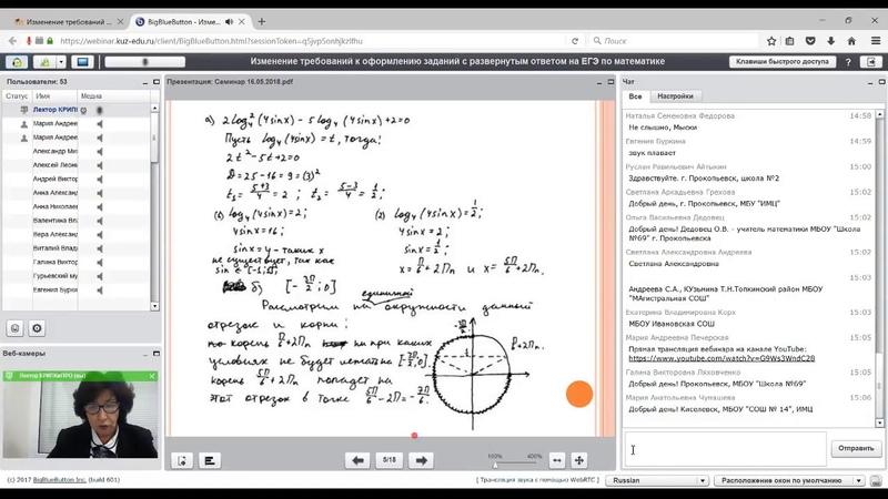 Вебинар «Изменение требований к оформлению заданий с развернутым ответом на ЕГЭ по математике»