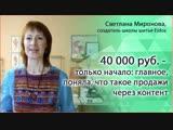 Светлана Миронова: Школа шитья принесла 40 тыс. руб. за 10 дней и сейчас доходы выросли в 2,5 раза!!!