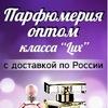 Бутик Мировых Брендов в Новосибирске