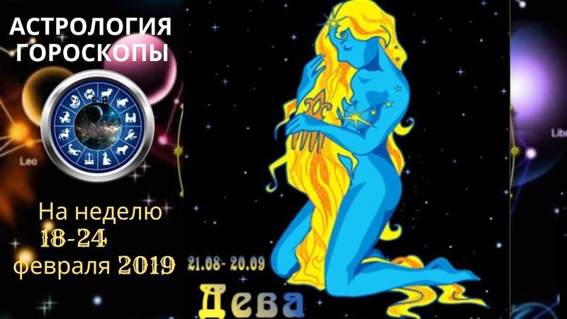 ДЕВА ГОРОСКОП СЕГОДНЯ ЗАВТРА НА НЕДЕЛЮ 18 24 02 2019